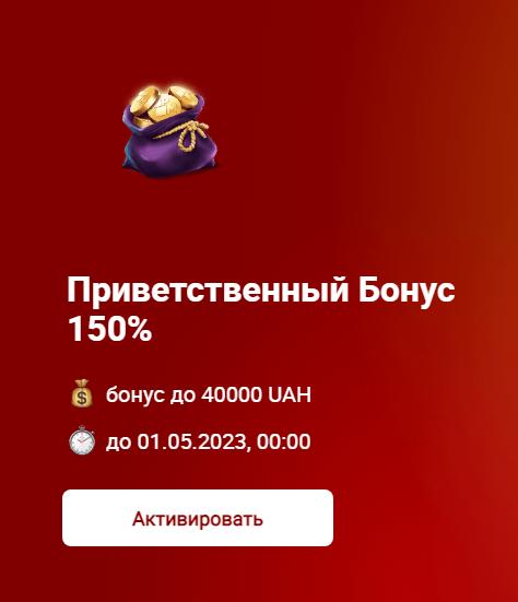 бонус 150%