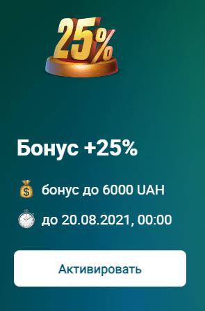 бонус 25%